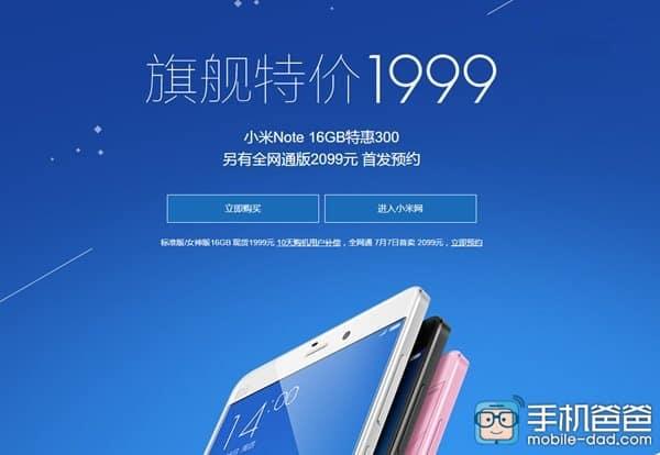 Xiaomi Mi Note discount_1