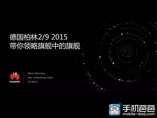Huawei Mate 8 announcement date_1