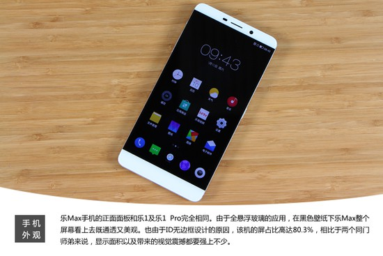 Letv Le max hands-on (Chinese source)_6