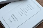 Meizu M2 event invites Nokia 1110 2
