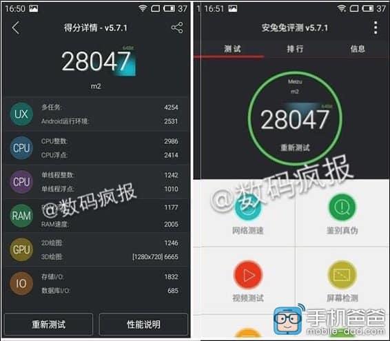 Meizu M2 leaked AnTuTu benchmark_1