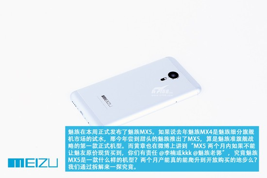 Meizu MX5 teardown 2