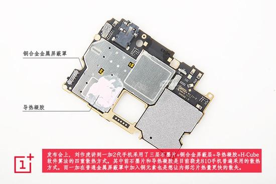 OnePlus 2 teardown IT168 17