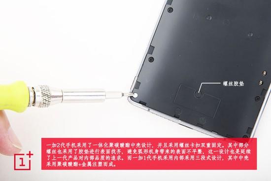 OnePlus 2 teardown IT168 6