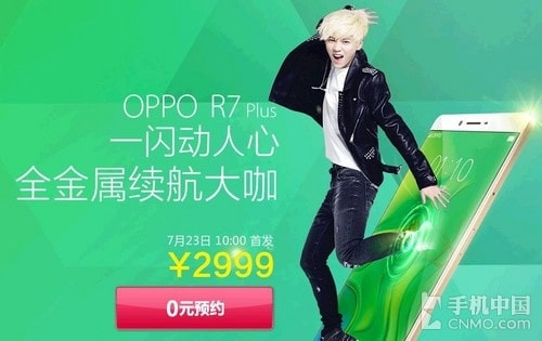 Oppo R7 Plus release date China_1