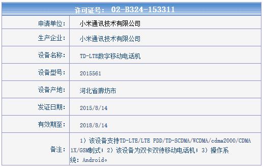 Xiaomi Mi 4i TENAA 5
