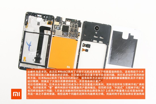 Xiaomi Redmi Note 2 teardown IT168 18