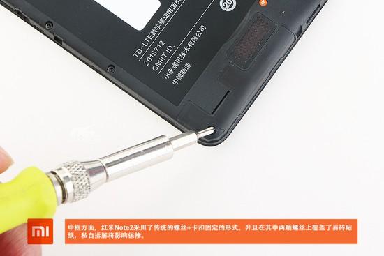 Xiaomi Redmi Note 2 teardown IT168 7