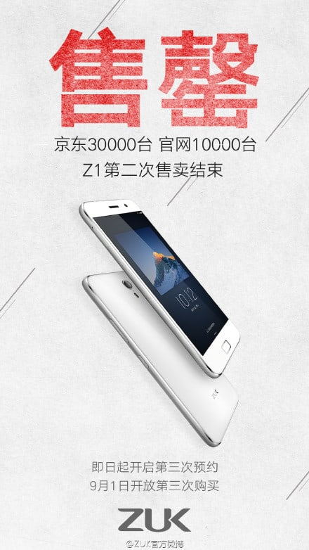 ZUK 2nd Flash Sale China_1