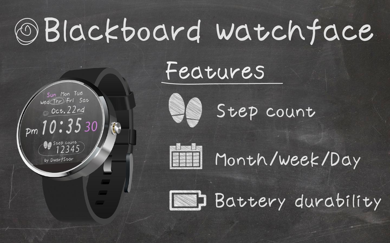 Blackboard Watchface