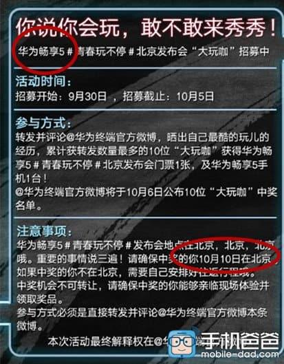 Huawei Honor Play 5X release date leak_1