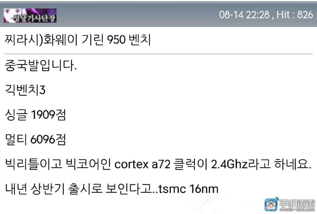 Kirin 950 leak_1