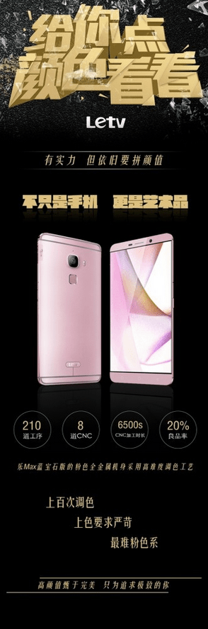 LeTV Max special edition in pink