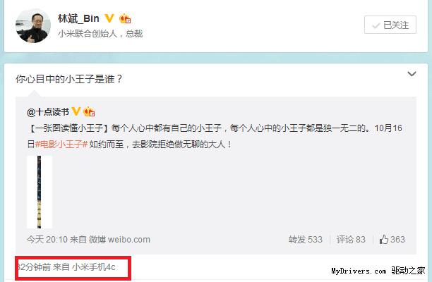 Xiaomi Mi 4C confirmation_1