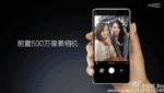Xiaomi Mi 4C front-facing camera teaser_1