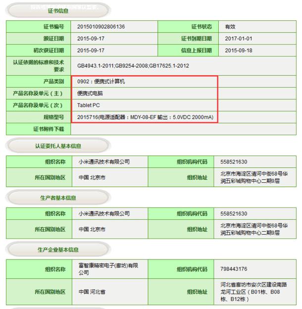 Xiaomi Mi Pad 2 3C listing