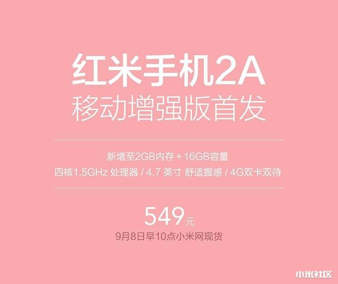 Xiaomi Redmi 2A (new version)_1