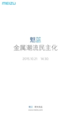 Meizus October 21st teaser 1