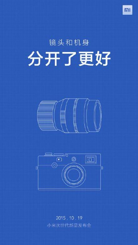 Xiaomi digital camera teaser_1