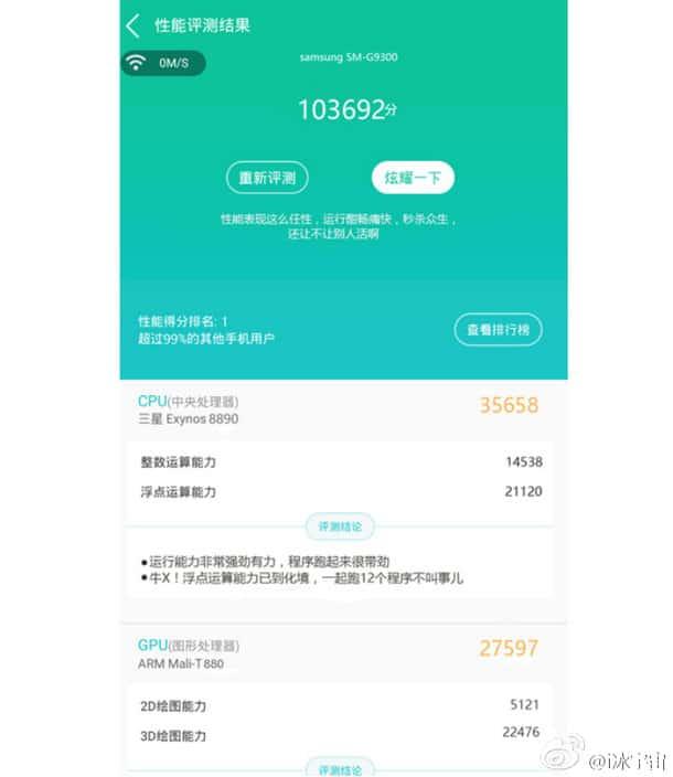 Galaxy S7 Master Lu Benchmark leak_1