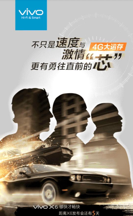 Vivo X6 teaser_1