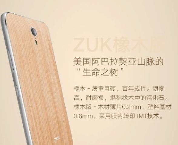 ZUK Z1 Oak Edition 3