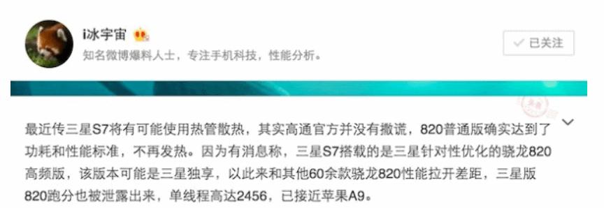 Galaxy S7 alleged Geekbench listing_1