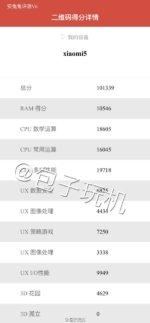 Xiaomi Mi 5 AnTuTu leak_1