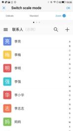 letv le max ah screenshot display resize 2