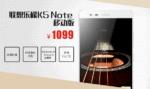 Lenovo K5 Note_7