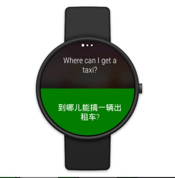 Microsoft_Translator_Play_Store_4