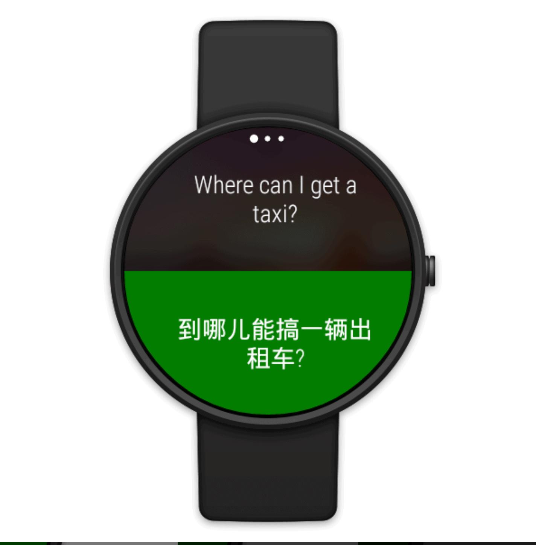 Microsoft Translator Play Store 4