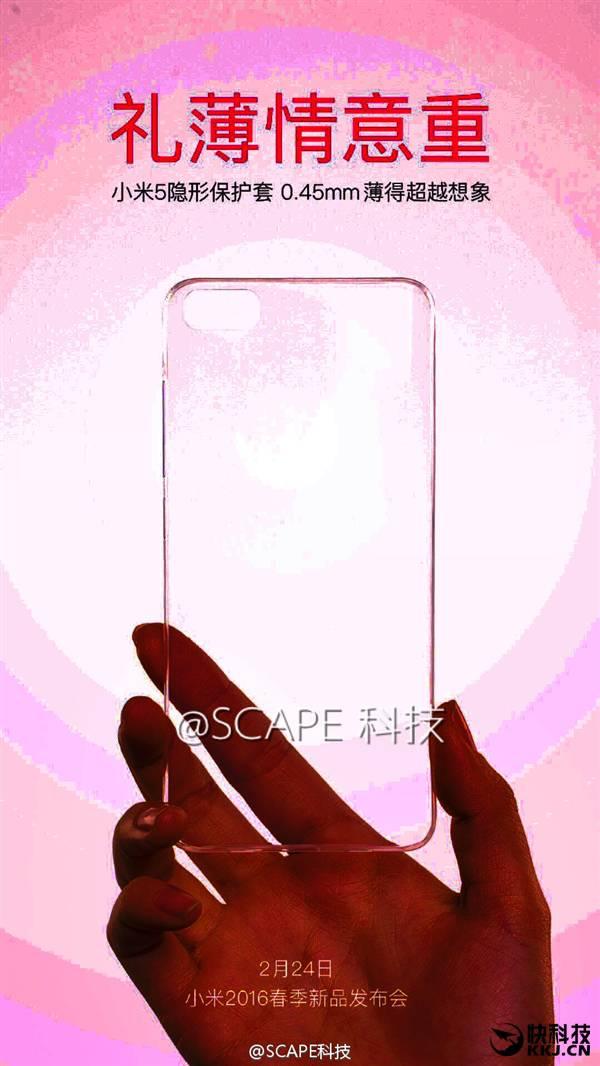 Xiaomi Mi 5 case leak 1