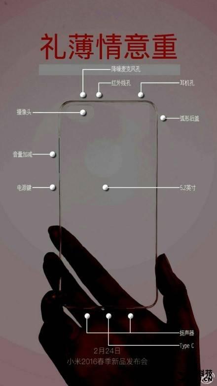 Xiaomi Mi 5 case leak 2