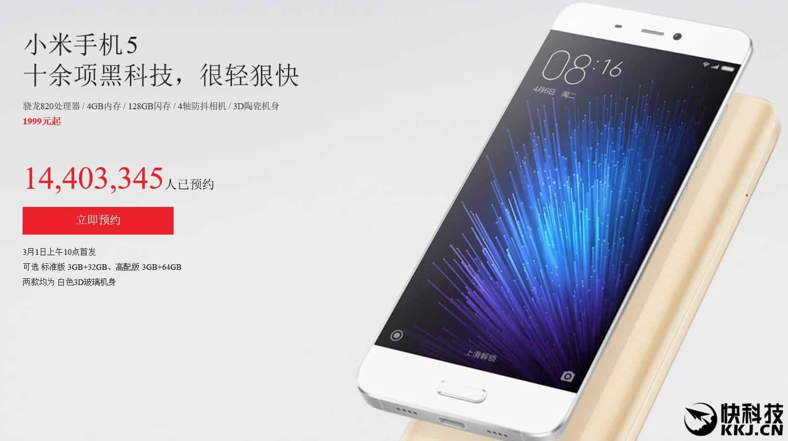Xiaomi Mi 5 flash sale pre-registrations_1