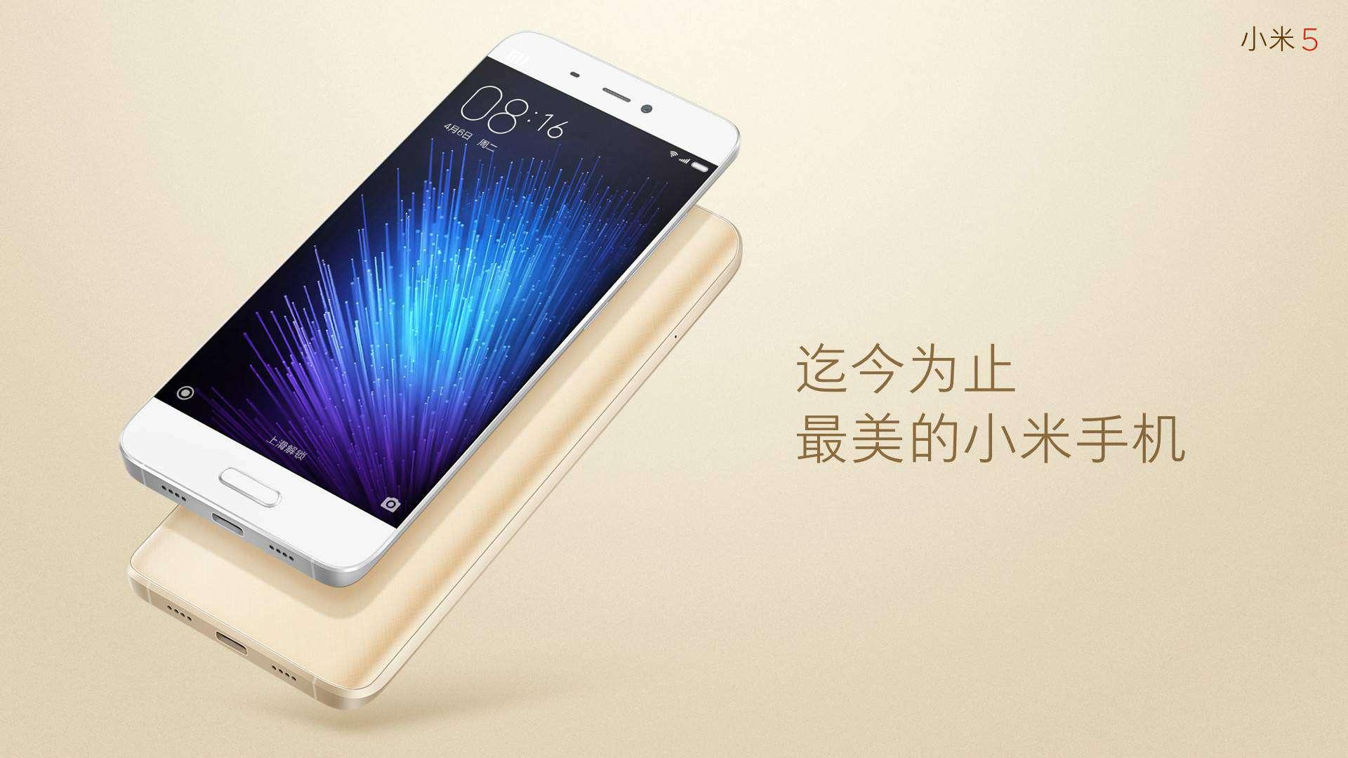 Xiaomi Mi 5 official image_2