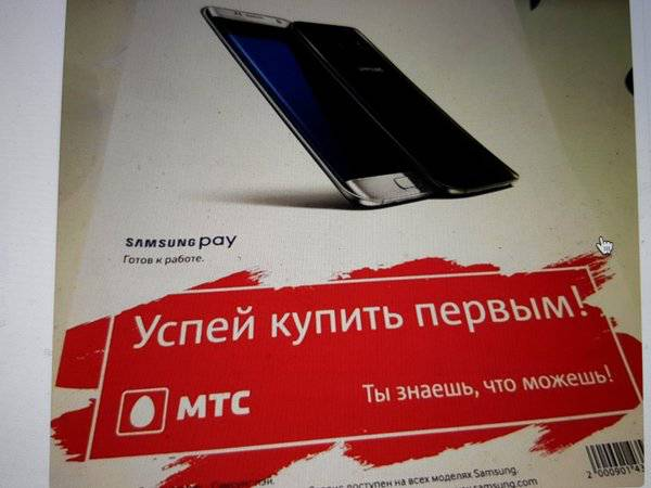 samsung pay russia leak