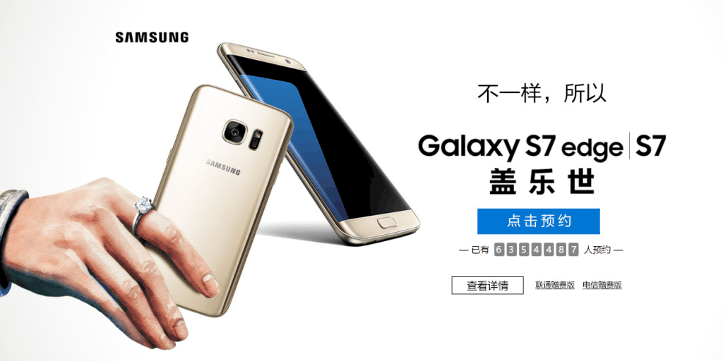 Galaxy S7 and S7 Edge pre-order China_1