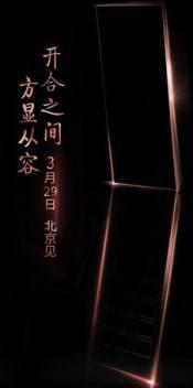 Gionee W909 launch invite_1