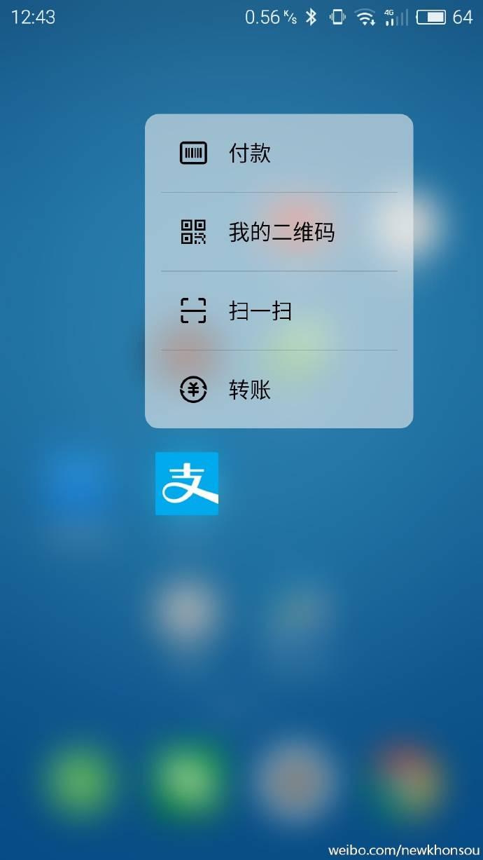 Li Nan Meizu PRO 6 pressure sensitive_1