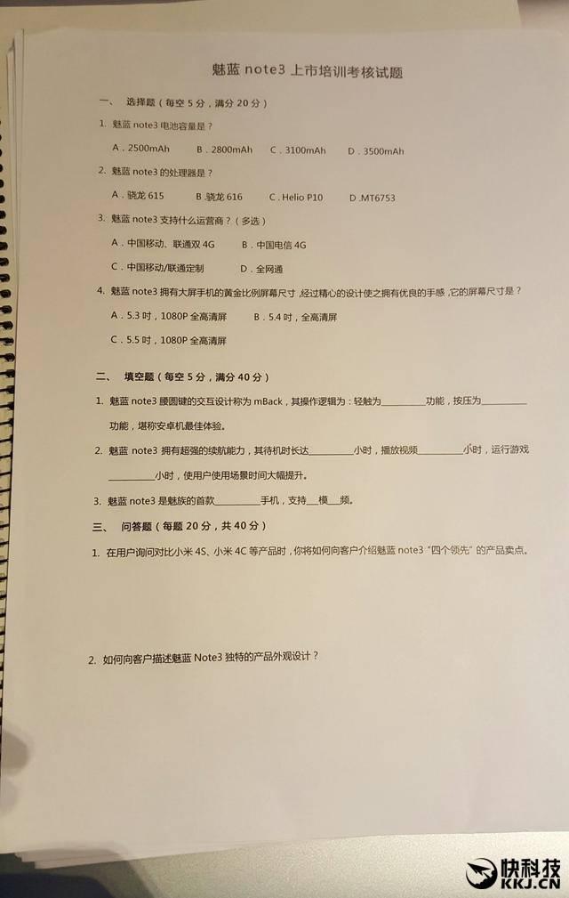 Meizu M3 Note specs leak_1
