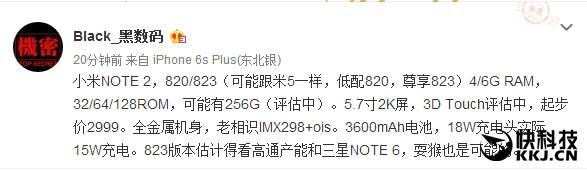 Xiaomi Mi Note 2 specifications leak_1