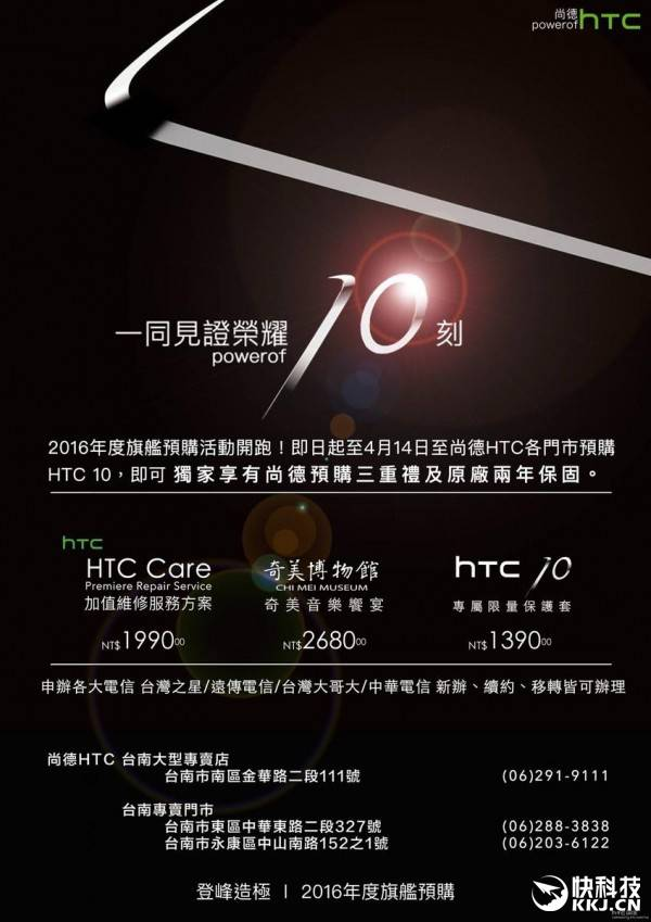 HTC 10 Taiwan pricing leak_1