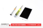 Huawei P9 teardown 1