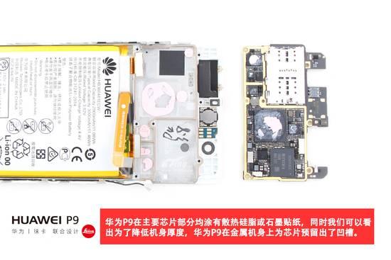 Huawei P9 teardown 13