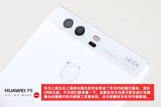 Huawei P9 teardown 2