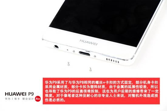 Huawei P9 teardown 4