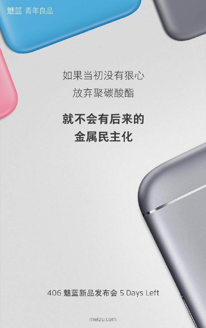 Meizu M3 Note teaser_2