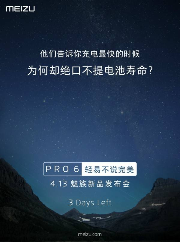 Meizu PRO 6 fast charge teaser_1