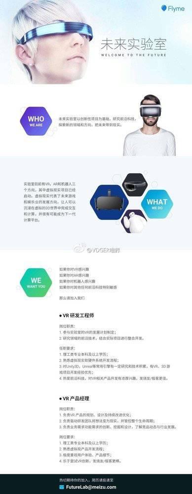 Meizu VR infographic leak_1